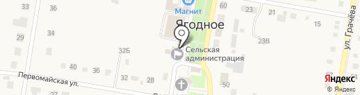 Сбербанк, ПАО на карте Ягодного