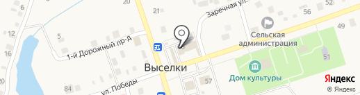 Comepay на карте Выселков