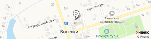 Киоск по продаже хлебобулочных изделий на карте Выселков