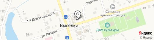 Ателье на карте Выселков