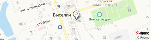 Фотодом на карте Выселков