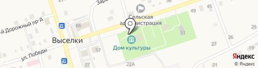 Дом культуры на карте Выселков