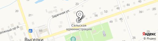 Мои документы на карте Выселков