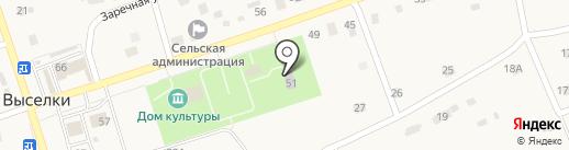 Детская школа искусств на карте Выселков