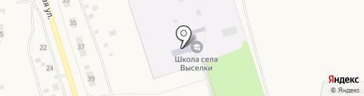 Средняя общеобразовательная школа на карте Выселков