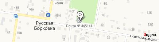 Почтовое отделение на карте Русской Борковки