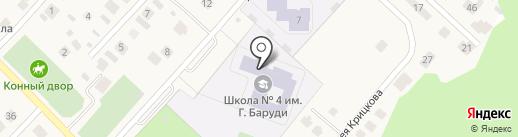 Средняя общеобразовательная школа №4 на карте Высокой Горы