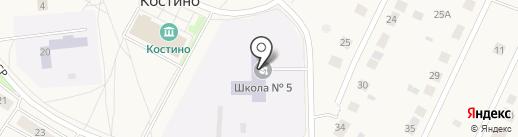 Средняя общеобразовательная школа №5 на карте Костиного