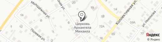 Церковь в честь Архистратига Божия Михаила на карте Васильевки