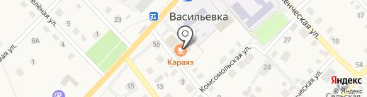Караяз на карте Васильевки