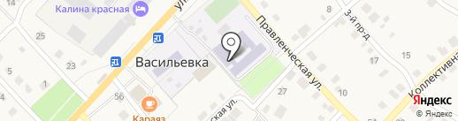 Средняя общеобразовательная школа на карте Васильевки