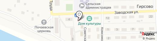Отделение почтовой связи пос. Гирсово на карте Гирсово