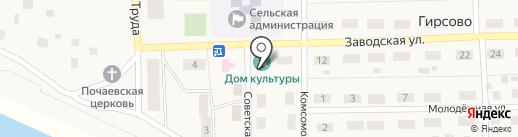 Церковь Почаевской иконы Божией Матери на карте Гирсово