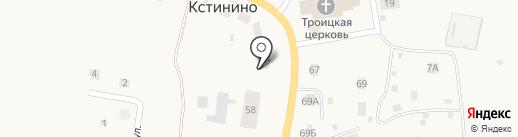 Отделение почтовой связи с. Кстинино на карте Кстинино