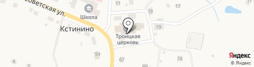 Свято-Троицкая церковь на карте Кстинино