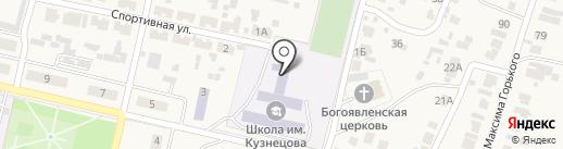 Средняя общеобразовательная школа им. А.И. Кузнецова на карте Курумоча