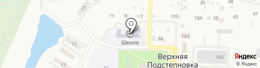 Основная общеобразовательная школа с дошкольным отделением на карте Верхней Подстепновки