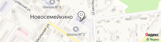 Основная общеобразовательная школа №2 на карте Новосемейкино