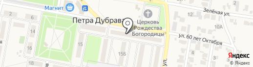 Сбербанк, ПАО на карте Петры Дубравы