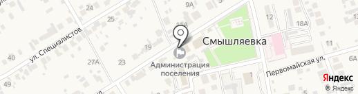 Администрация городского поселения Смышляевка на карте Смышляевки