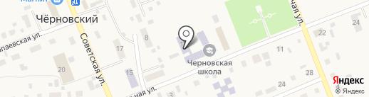 Средняя общеобразовательная школа на карте Черновского