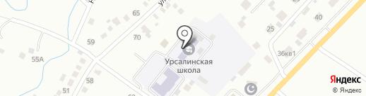 Урсалинская средняя общеобразовательная школа на карте Альметьевска