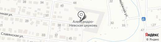 Храм Александра Невского на карте Весеннего