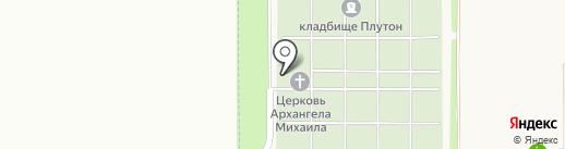 Плутон на карте Пригородного