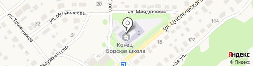 Конец-Борская основная общеобразовательная школа на карте Краснокамска