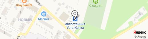 Спорткомплекс ЗАО Курорт Усть-Качка на карте Усть-Качки