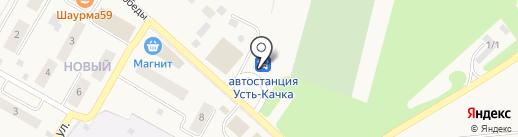 Автостанция на карте Усть-Качки