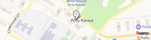 Администрация Усть-Качкинского сельского поселения на карте Усть-Качки