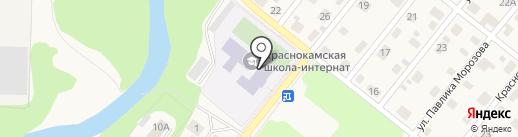 Специальная (коррекционная) общеобразовательная школа-интернат №9 VIII вида на карте Краснокамска