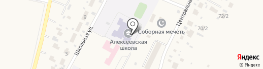 Средняя общеобразовательная школа д. Алексеевка на карте Алексеевки