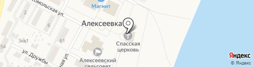 Спасский храм с. Алексеевка на карте Алексеевки