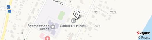 Соборная мечеть на карте Алексеевки