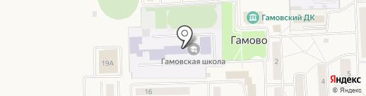 Гамовская средняя общеобразовательная школа на карте Гамово