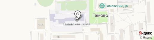 Гамовская средняя школа на карте Гамово