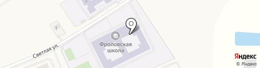 Трест №14, ПАО на карте Фролов