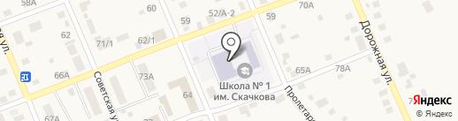 Средняя общеобразовательная школа №1 им. П.А. Скачкова на карте Агаповки
