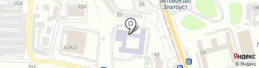 Златоустовский педагогический колледж на карте Златоуста