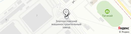 Златоустовский машиностроительный завод на карте Златоуста