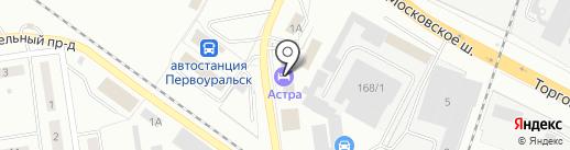 Астра на карте Первоуральска