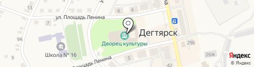 Yes на карте Дегтярска