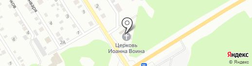Храм святого мученика Иоанна Воина на карте Берёзовского