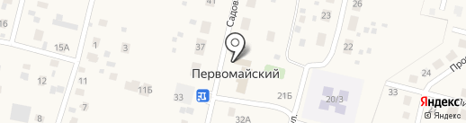 Калина на карте Первомайского