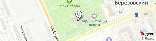 Отдел по делам молодежи Березовского городского округа на карте Берёзовского