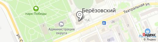 Магазин сумок и головных уборов на карте Берёзовского