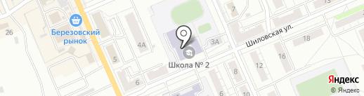 Средняя общеобразовательная школа №2 на карте Берёзовского