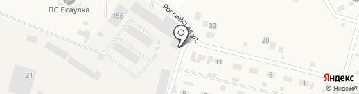 Автомагазин на Российской на карте Есаульского